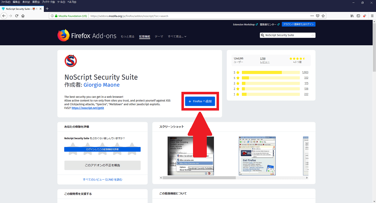 NoScript Security Suiteのインストール