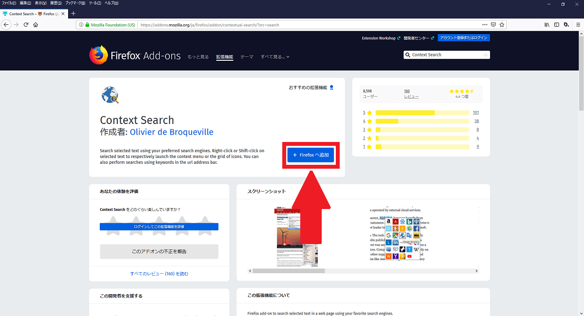 Context Searchのインストール