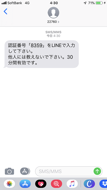 認証番号の確認方法【スマホ編】