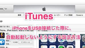 iTunesを自動起動させない