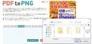 PDF to PNG,コンバータ,フリーソフト