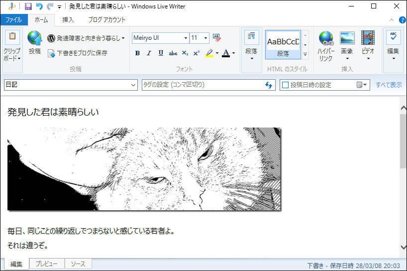 Windows Live Writer,ブログ投稿,ウィンドウズ ライブ ライター