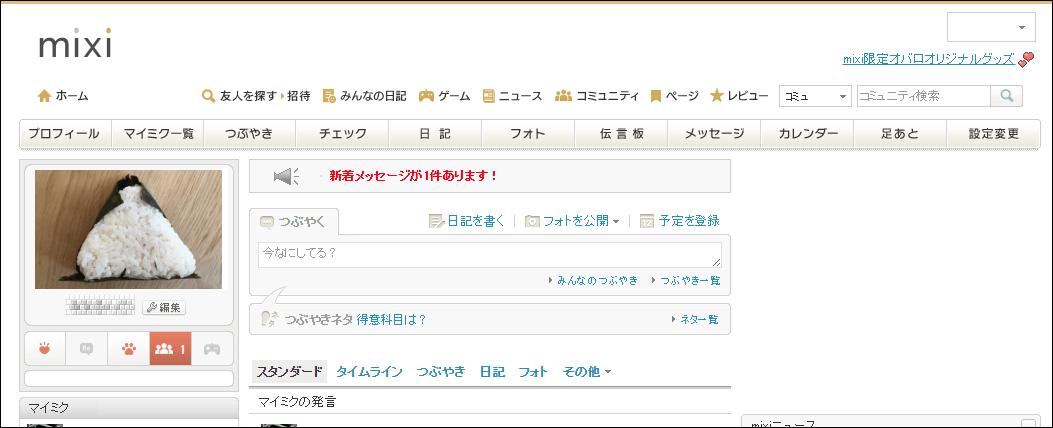 mixi,id,検索