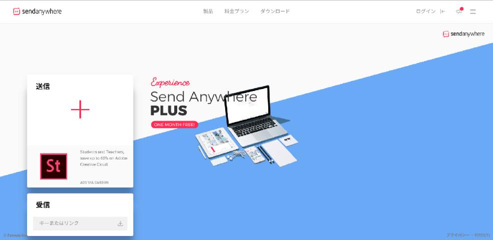 send anywhere,使い方,ファイル転送