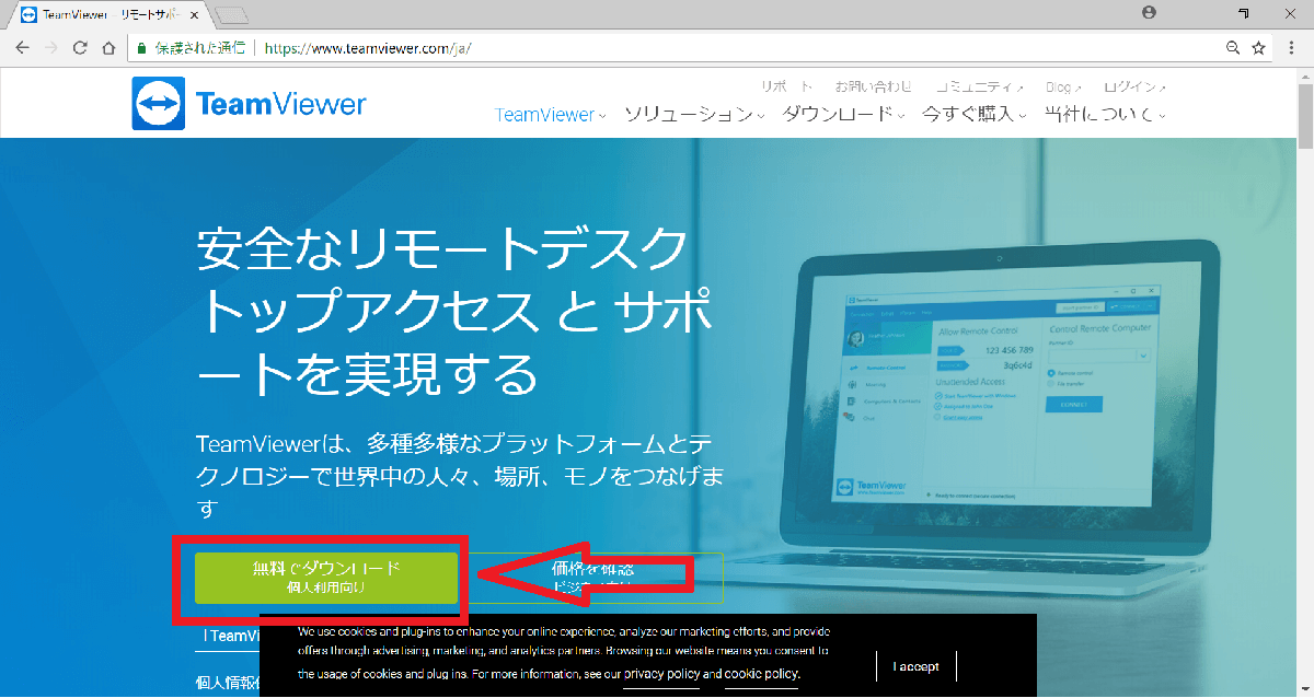 TeamViewer ダウンロードサイト