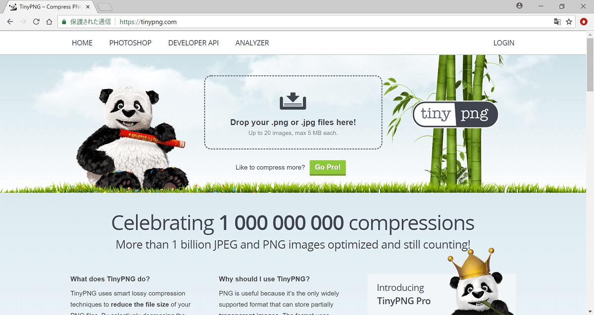 TinyPNG アクセス