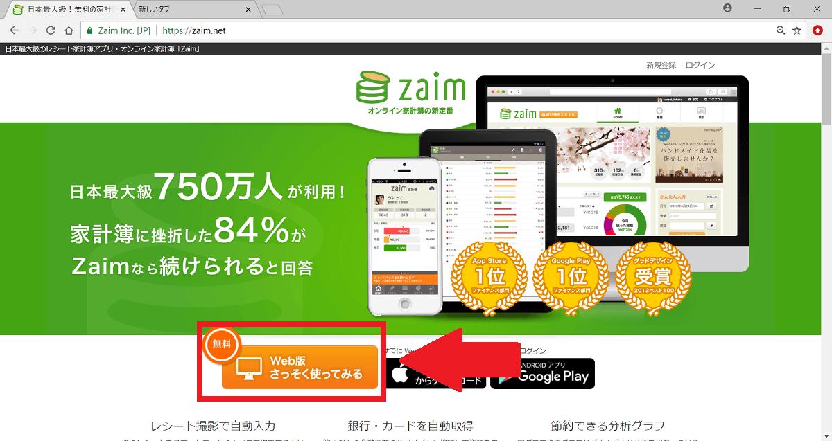 Zaim アクセス