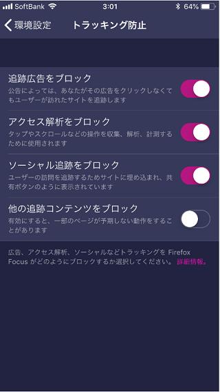 Firefox Focus プライバシー項目:トラッキング防止