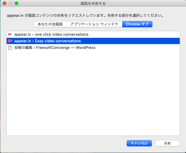 chromeの拡張機能を使って、画面共有