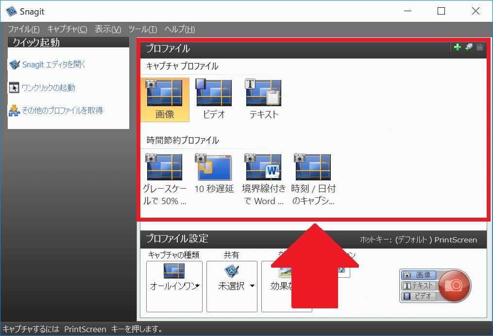 既存のプロファイル