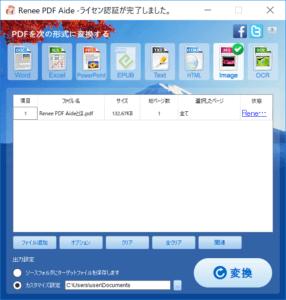 Renee PDF Aide,変換,Rene.E Laboratory