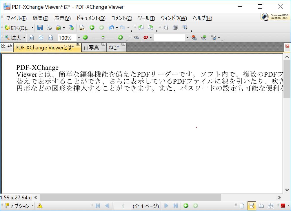 PDF-XChange Viewer,リーダー,編集