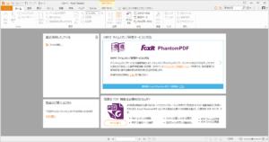 Foxit Reader,PDFリーダー,FoxitJapan