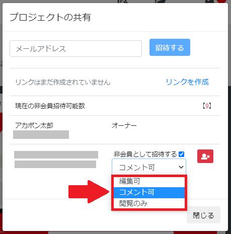 招待メンバーの権限設定