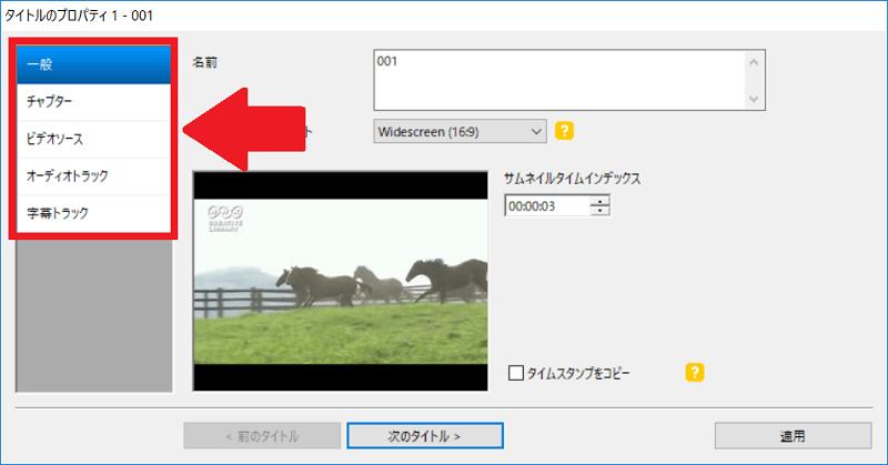 動画ファイルの各種設定