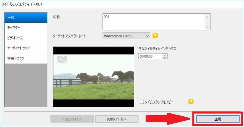 動画ファイルの設定完了