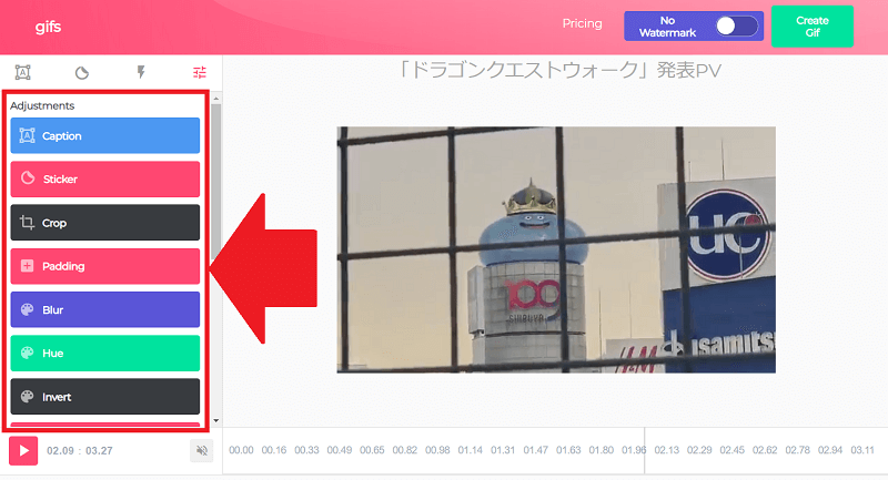 GIF動画の編集