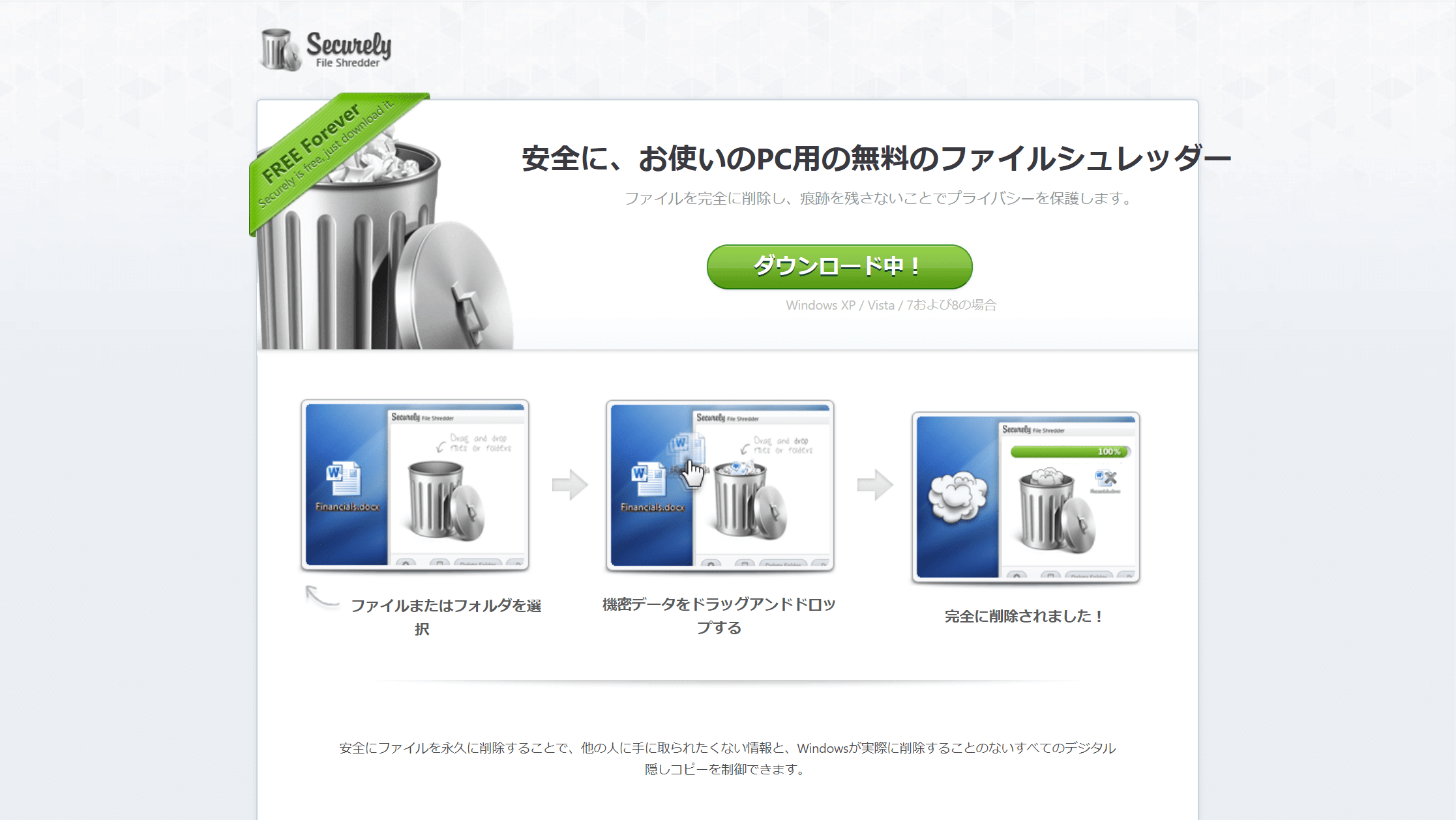 Securely File sheredder