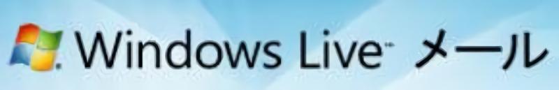 Windows Live メール