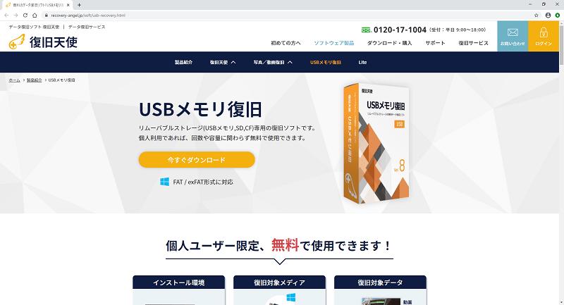 USBメモリ復旧