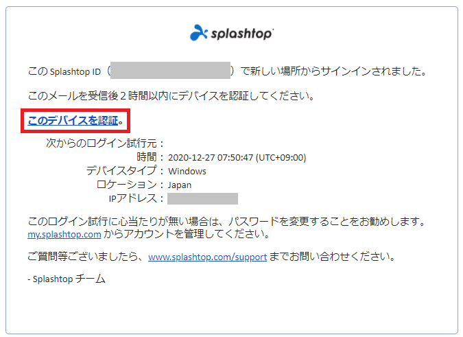 メールアドレスの認証