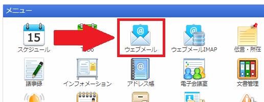 メールアカウント設定1