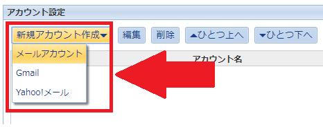 メールアカウント設定3