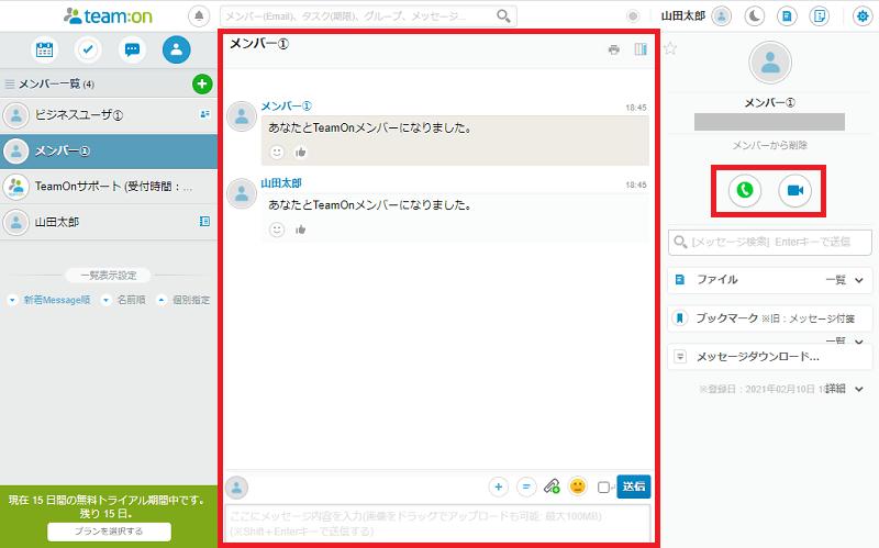 ダイレクトメッセージ②